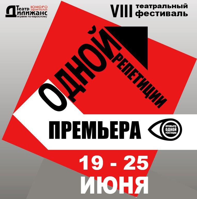 фестиваль Премьера одной репетиции 2017