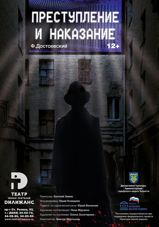 Преступление и наказание (Ф. Достоевский)