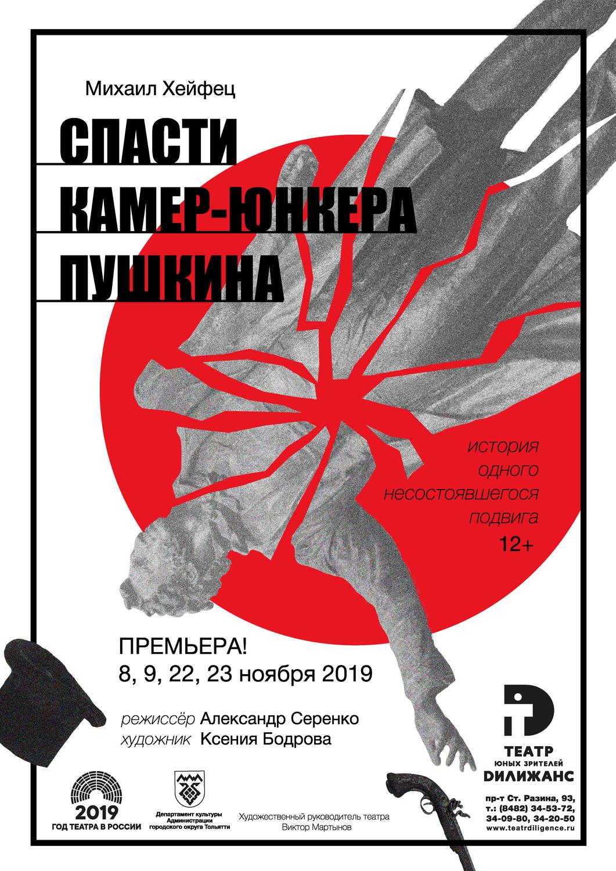 Михаил Хейфец СПАСТИ КАМЕР-ЮНКЕРА ПУШКИНА