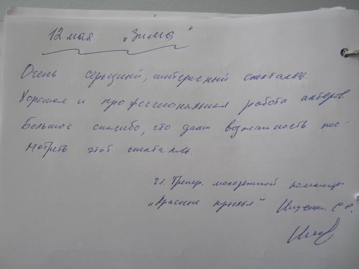 Отзыв на спектакль Зима в театре Дилижанс