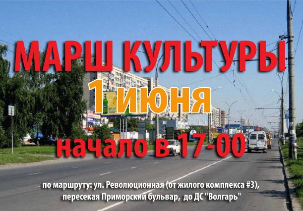 Марш культуры 1 июня Тольятти