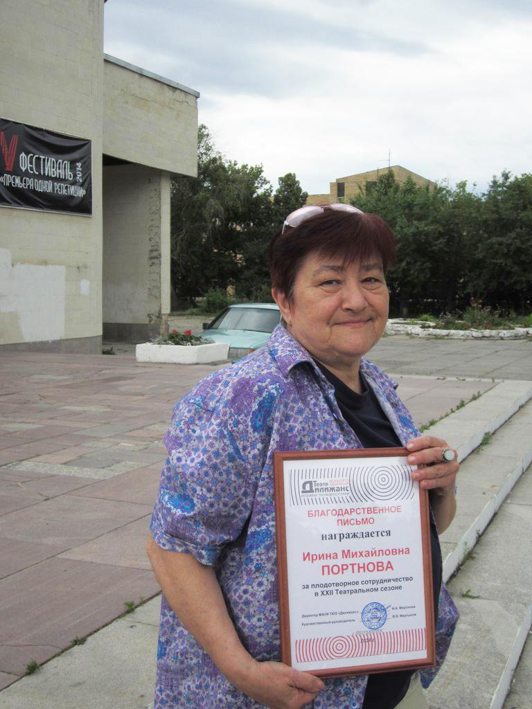 Ирина Портнова - журналист
