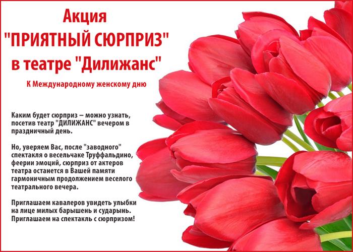 8 марта в театре Дилижанс Тольятти