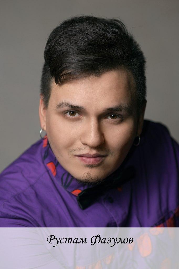 Рустам Фазулов