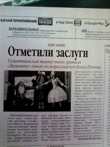 """Тольяттинский Театр юного зрителя """"Дилижанс"""" внесён во всероссийскую Книгу Почёта"""
