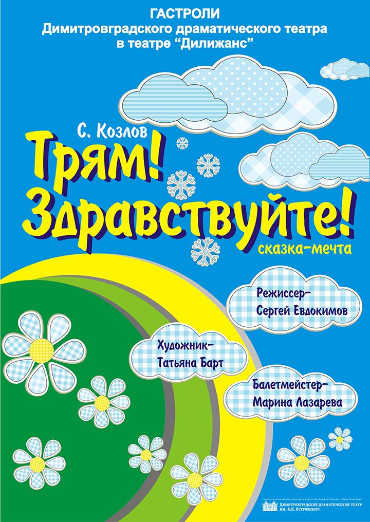 Трям! Здравствуйте! (С. Козлов) - Гастроли Димитровградского драматического театра