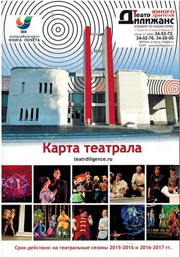 карта театрала
