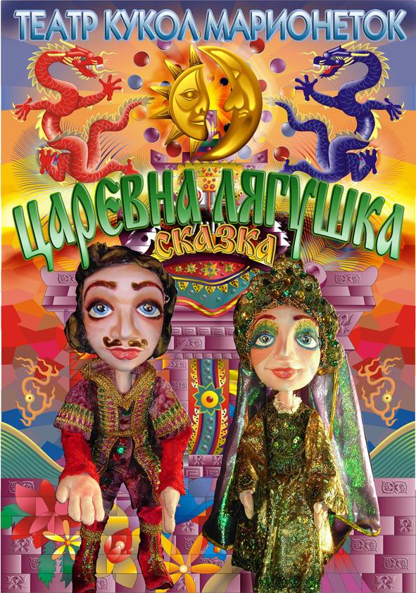 Царевна Лягушка - Гастроли Театра кукол-марионеток (г. Самара)