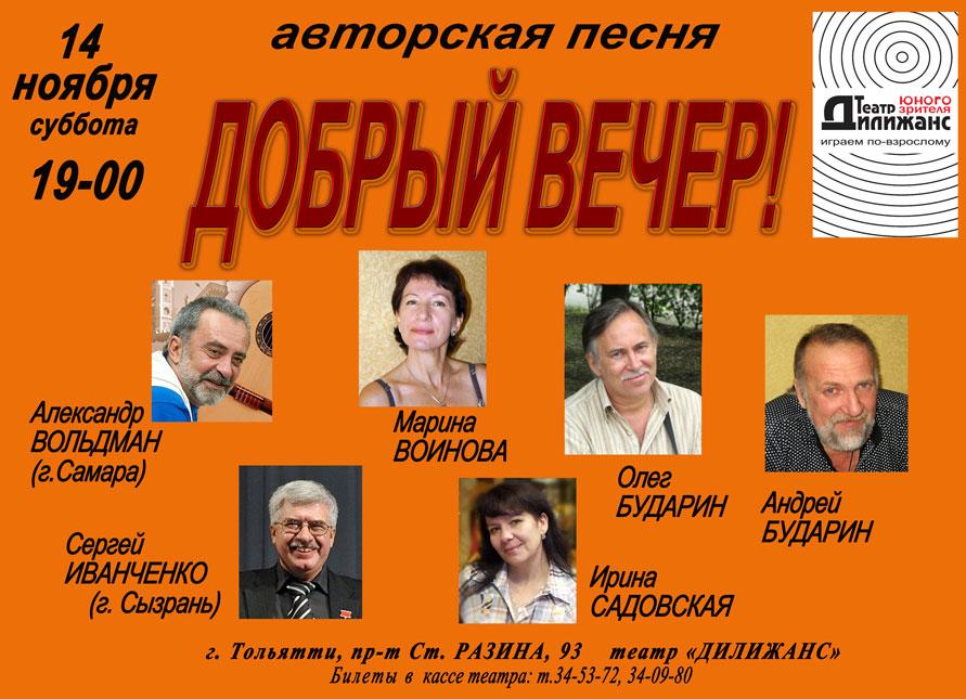 концерт авторской песни в театре Дилижанс
