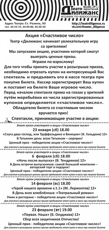 Флаер с условиями акции СЧАСТЛИВОЕ ЧИСЛО