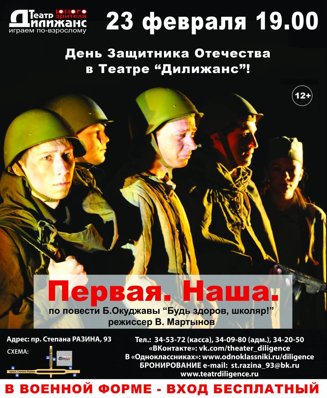 23 февраля в театре Дилижанс