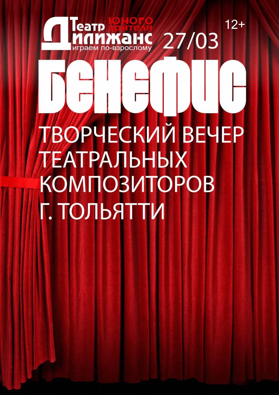 Творческий вечер театральных композиторов города Тольятти. К Международному дню театра