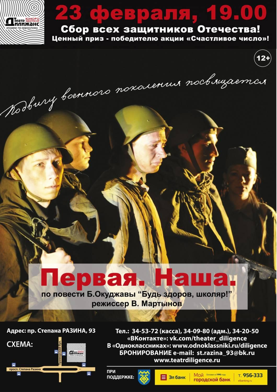 День защитника Отечества в театре ДИЛИЖАНС Тольятти