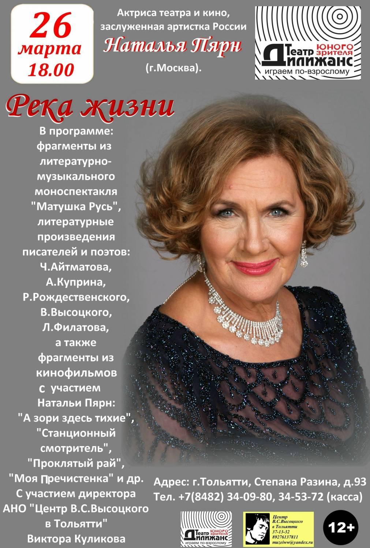 Творческий вечер Натальи Пярн в Тольятти (26 марта, 18-00, театр ДИЛИЖАНС
