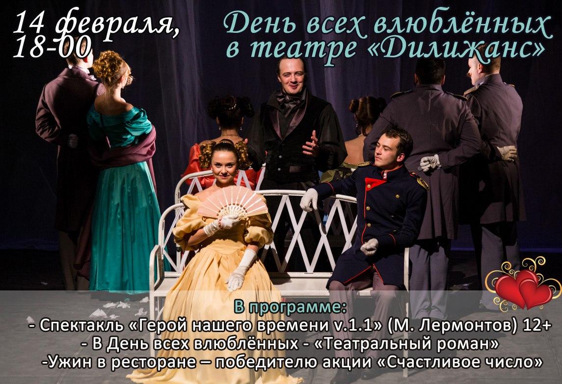 день всех влюблённых тольятти