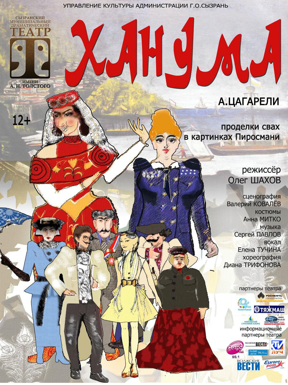 «Ханума» 12+ Гастроли Сызранского драм. театра им. А.Н.Толстого