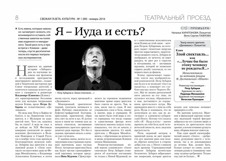 """""""Я – Иуда и есть?"""" Наталья Харитонова о """"Злом спектакле"""""""