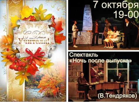 Поздравление учителя по театру