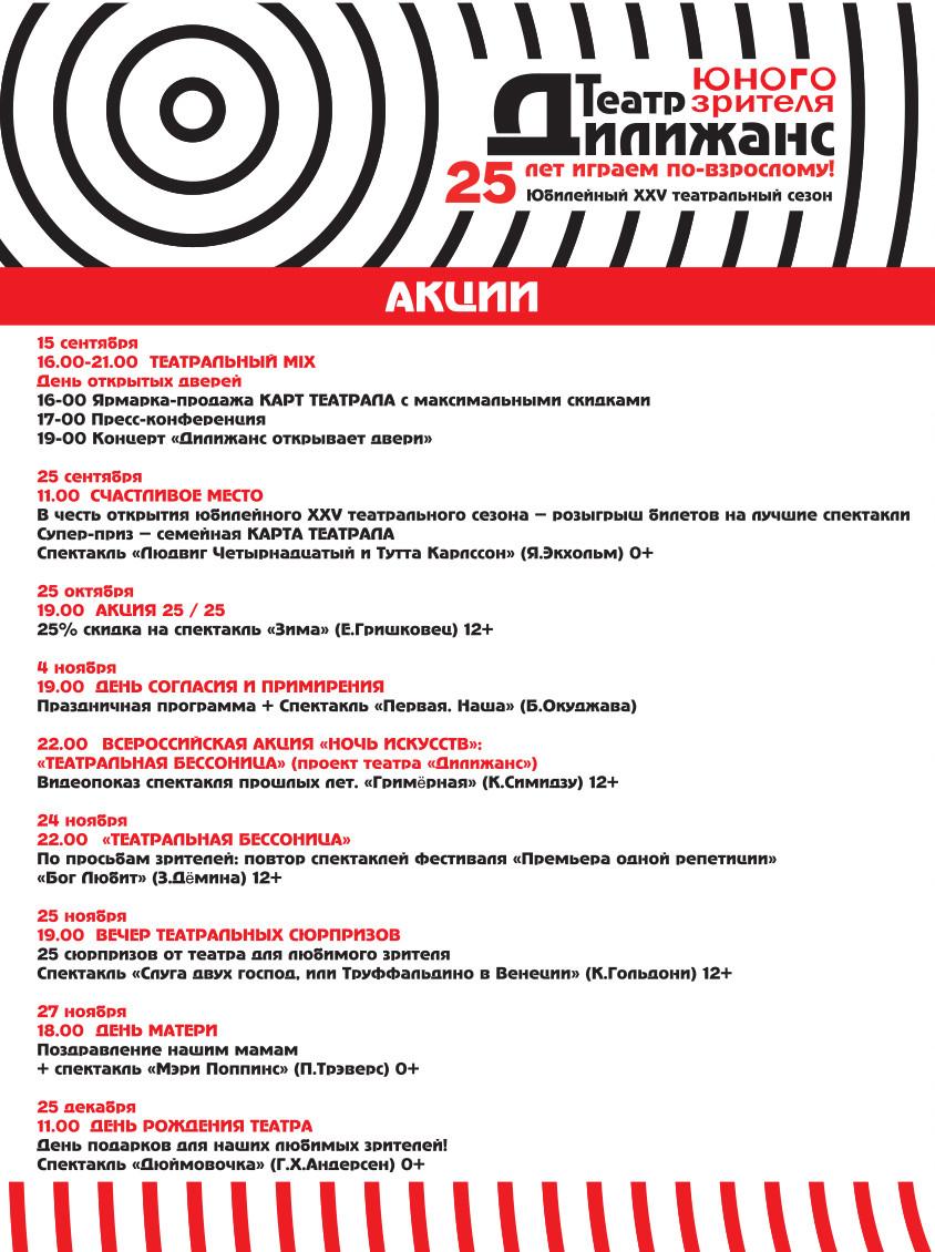 Акции 1 полугодия юбилейного XXV театрального сезона ТЮЗ Дилижанс