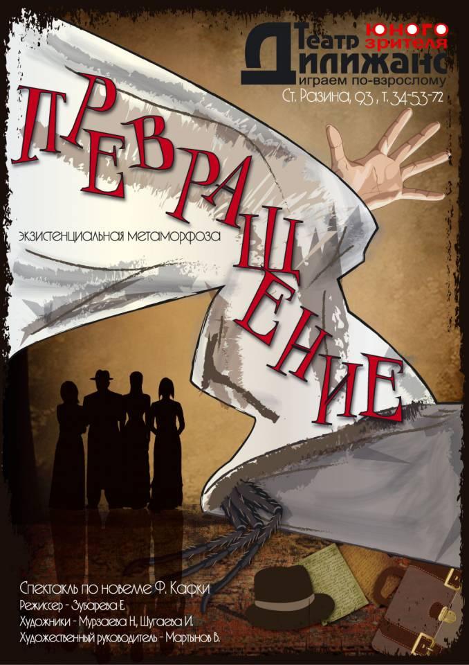 Превращение. Франц Кафка. Театр Дилижанс