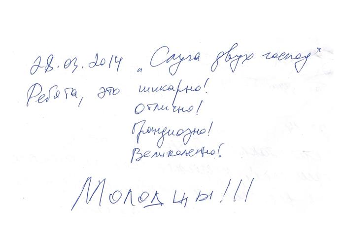 Слуга двух господ или Труффальдино в Венеции (театр Дилижанс) - отзывы зрителей