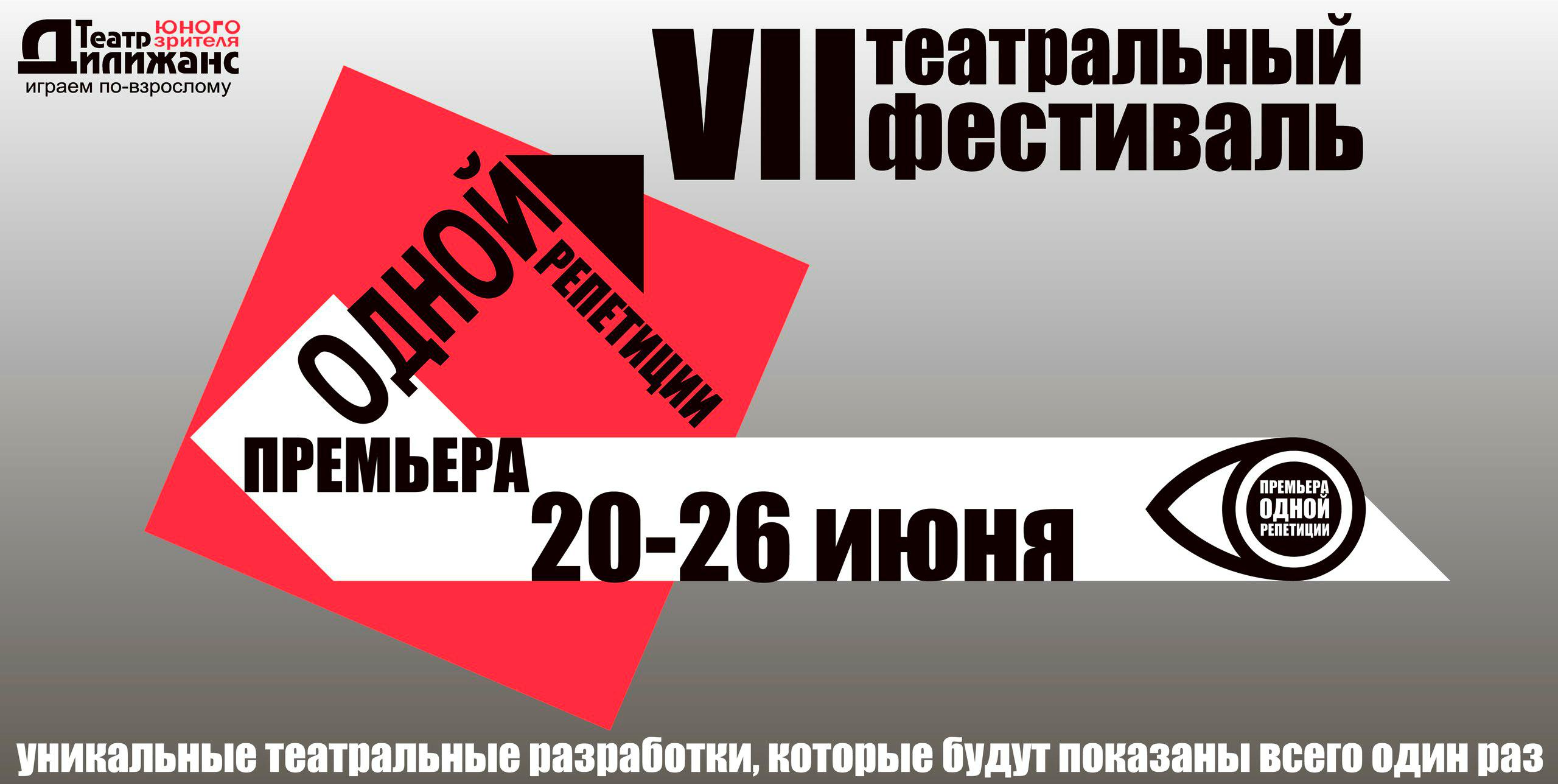 VII фестиваль ПРЕМЬЕРА ОДНОЙ РЕПЕТИЦИИ (20-26 ИЮНЯ 2016)