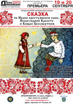 СКАЗКА об Иване крестьянском сыне, Ненаглядной Красоте и Кощее Бессмертном
