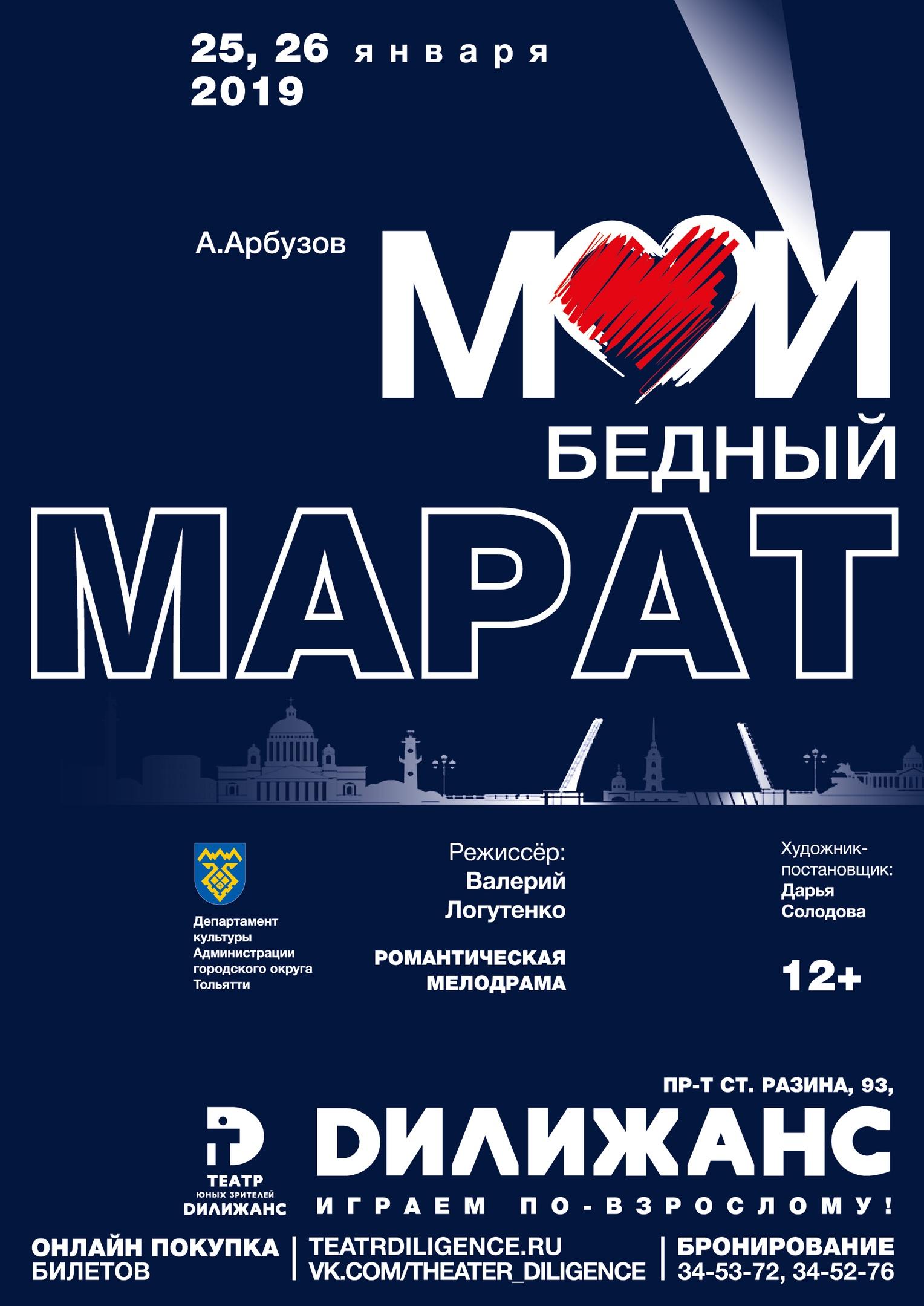 Мой бедный Марат (А.Арбузов)