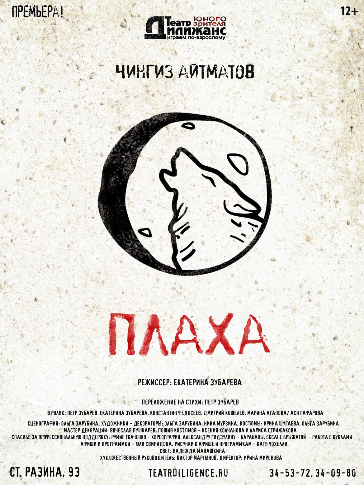 Плаха, театр Дилижанс