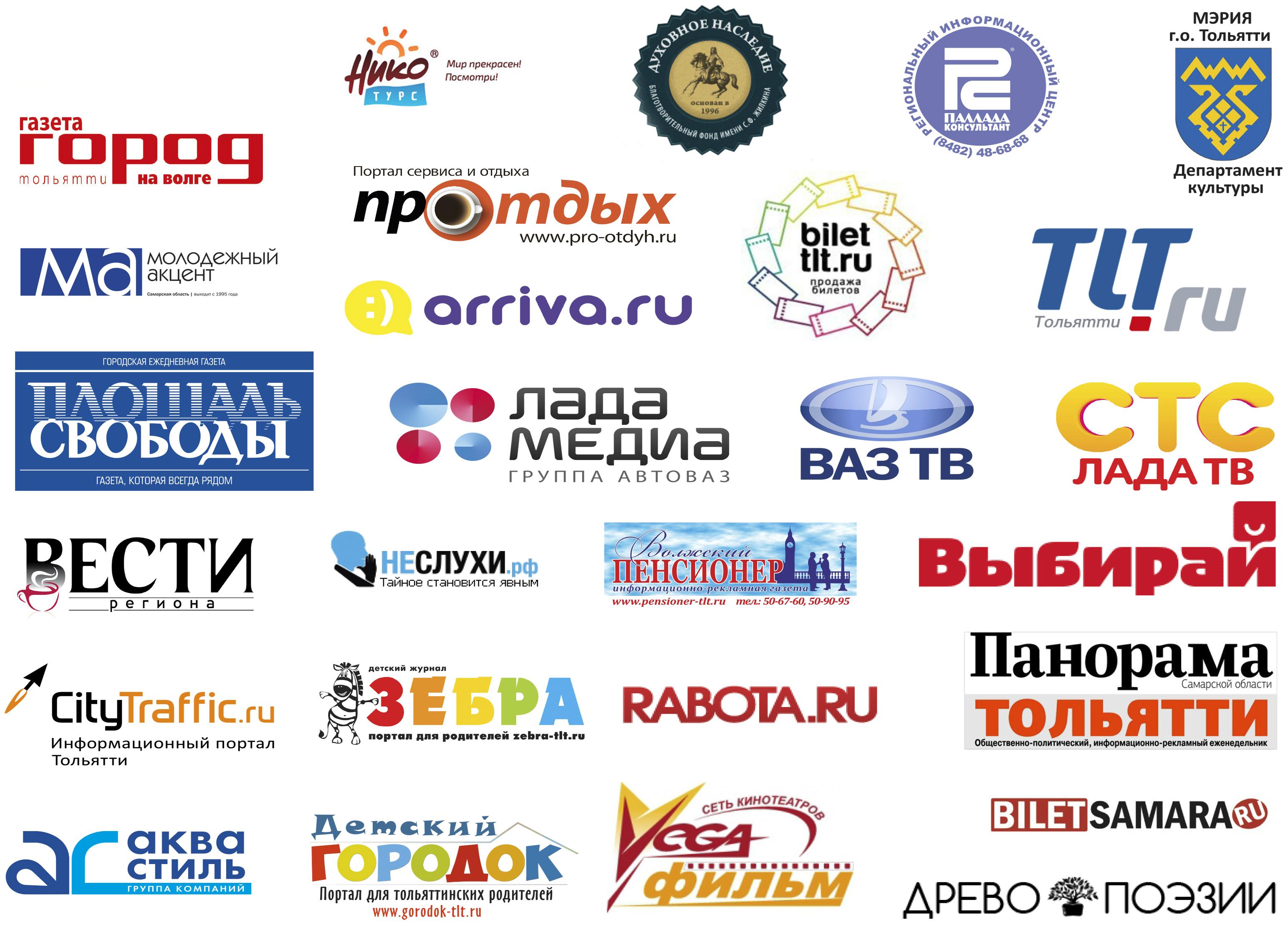 спонсоры и партнёры театра Дилижанс